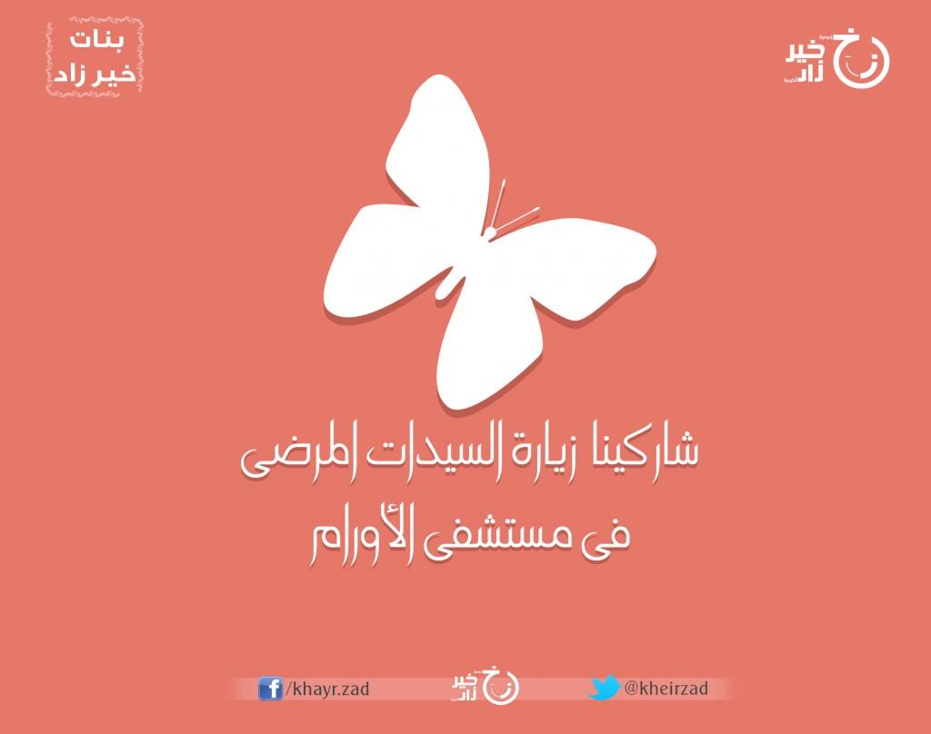 زيارة مستشفى الاورام موعد النشاط 19/10