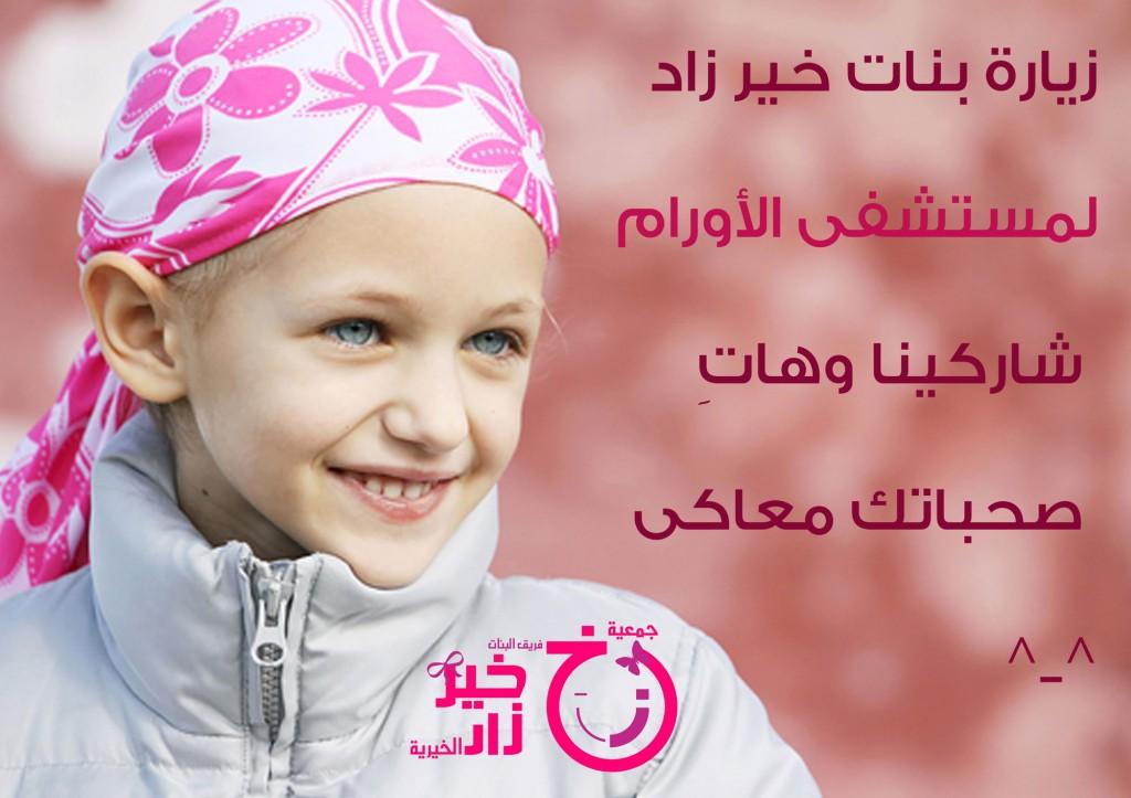 زيارة مستشفى الاورام موعد النشاط 26/10