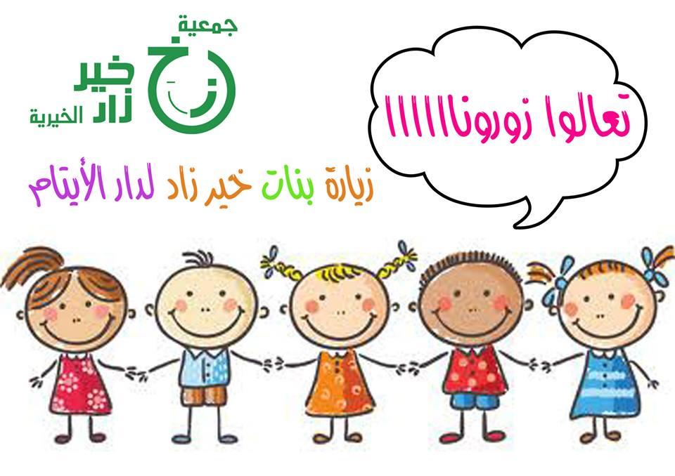 زيارة دار ايتام لمبرة الشناوى موعد النشاط : 15/10